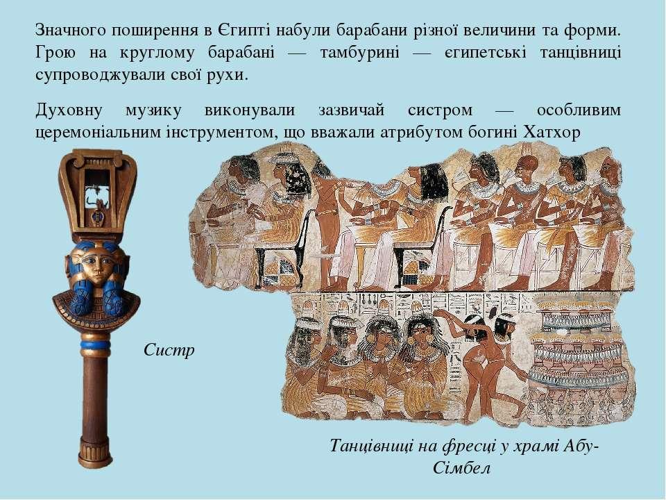 Значного поширення в Єгипті набули барабани різної величини та форми. Грою на...
