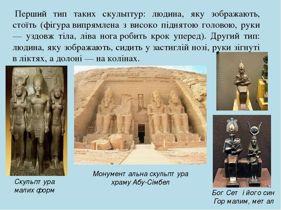 Перший тип таких скульптур: людина, яку зображають, стоїть (фігуравипрямлен...