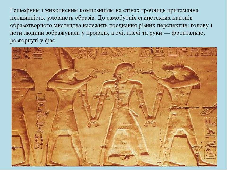 Рельєфним і живописним композиціям на стінах гробниць притаманна площинність,...