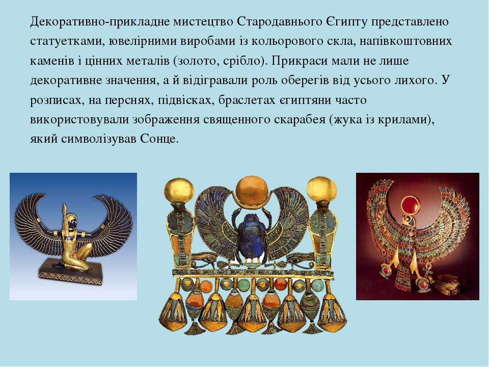 Декоративно-прикладне мистецтво Стародавнього Єгипту представлено статуетками...