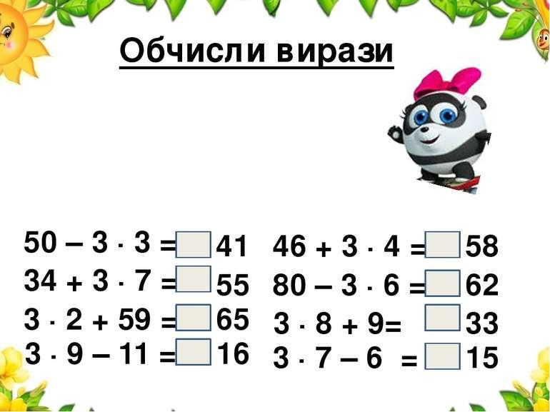 50 – 3 ∙ 3 = 34 + 3 ∙ 7 = 3 ∙ 2 + 59 = 3 ∙ 9 – 11 = 41 55 65 16 46 + 3 ∙ 4 = ...
