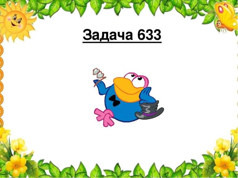 Задача 633