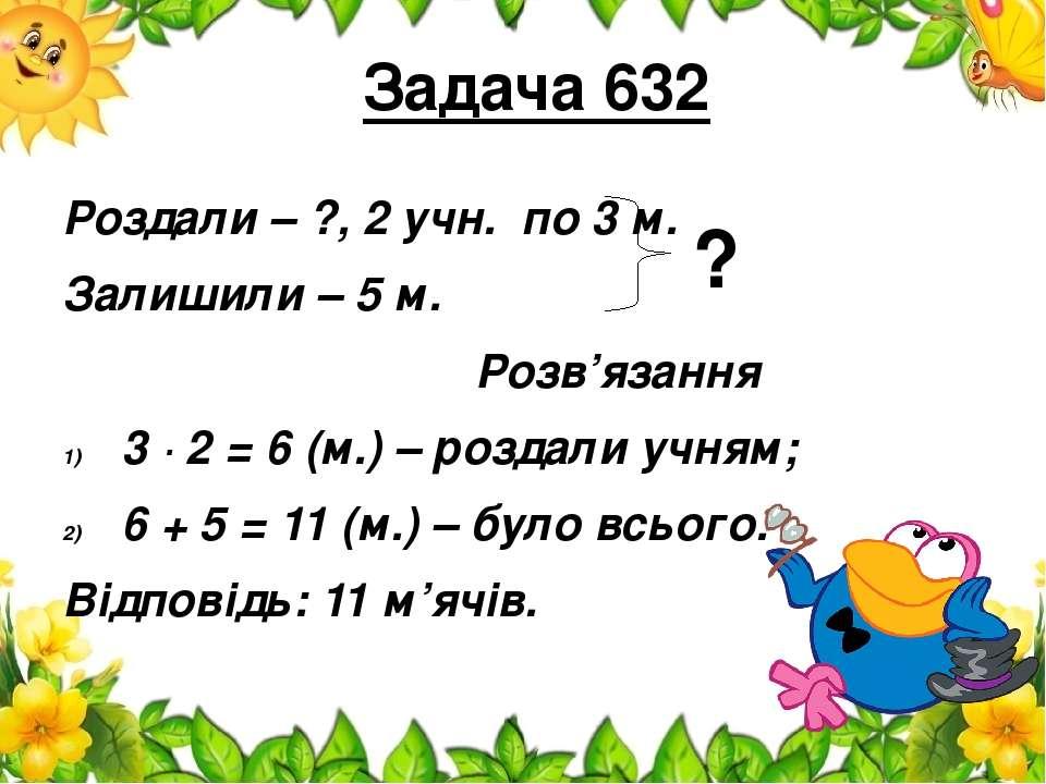 Роздали – ?, 2 учн. по 3 м. Залишили – 5 м. Розв'язання 3 ∙ 2 = 6 (м.) – розд...