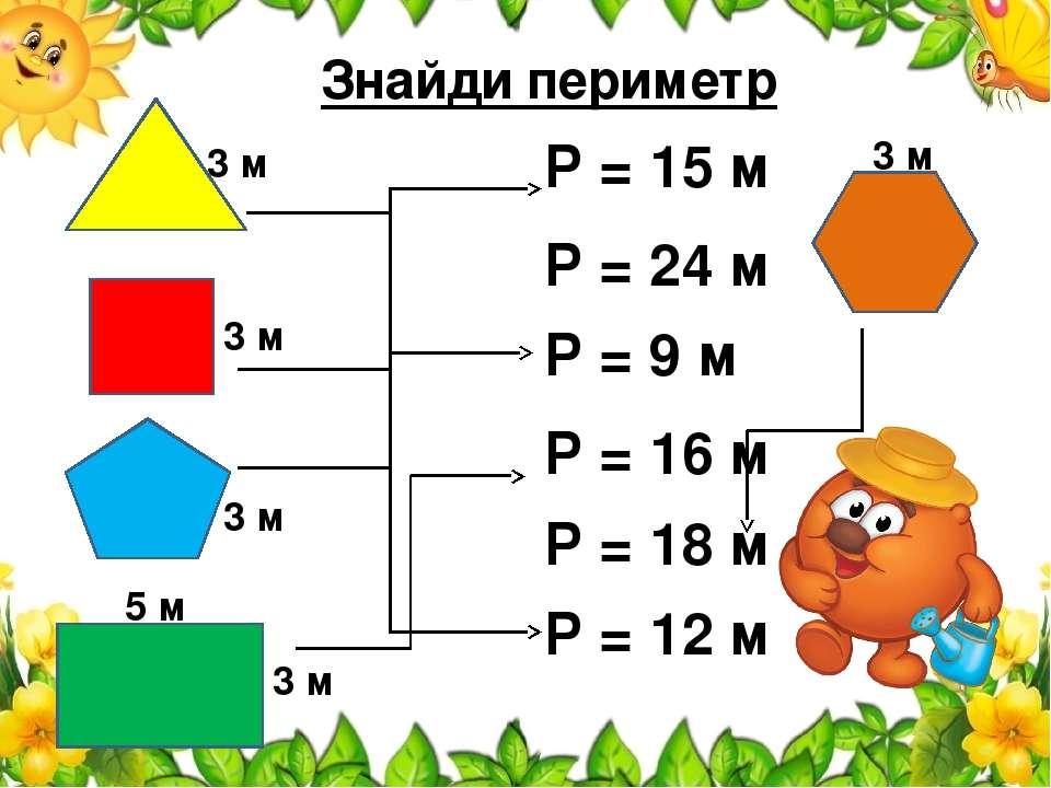 Знайди периметр 3 м 3 м 3 м 3 м Р = 15 м 5 м Р = 24 м Р = 9 м Р = 16 м Р = 18...