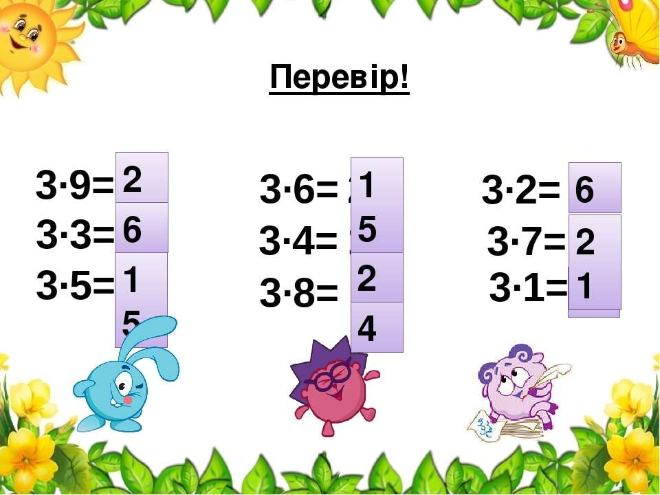 3∙5= 3∙9= 3∙3= 3∙2= 3∙7= 3∙1=28 3∙8= 3∙6= 3∙4= 36 21 24 10 8 14 18 25 24 12 1...