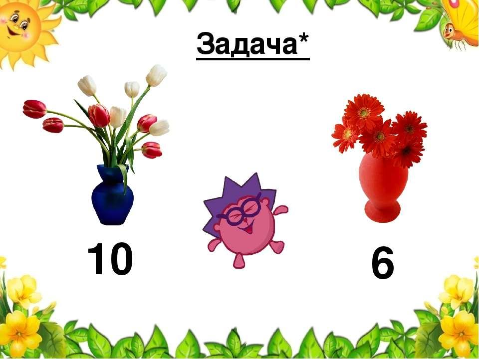 Задача* 10 6