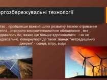 Енергозбережувальні технології Людство , пройшовши важкий шлях розвитку техні...