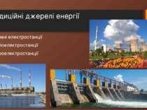 Трлоелектростанції Гідроелектростанції