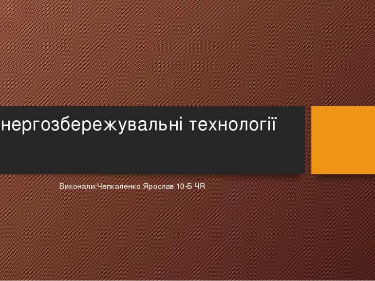 Енергозбережувальні технології Виконали:Чепкаленко