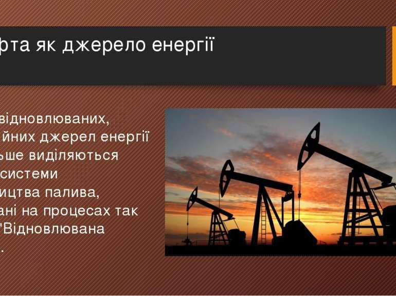 виділяються новітні системи виробництва палива, засновані на процесах так зва...