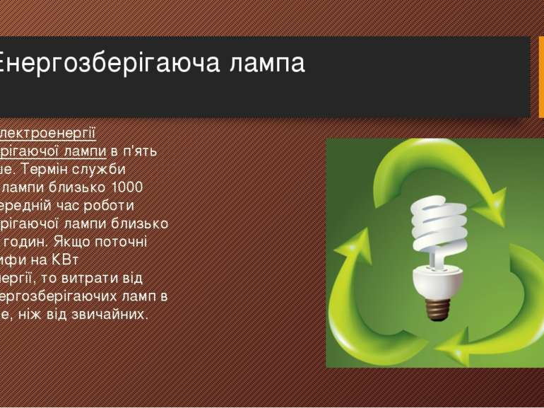 Енергозберігаюча лампа Витрата електроенергії енергозберігаючої ламп близько ...
