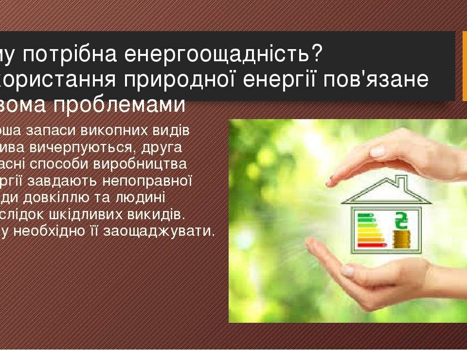 Чому потрібна енергоощадність? Використання природної енергії пов'язане з дво...