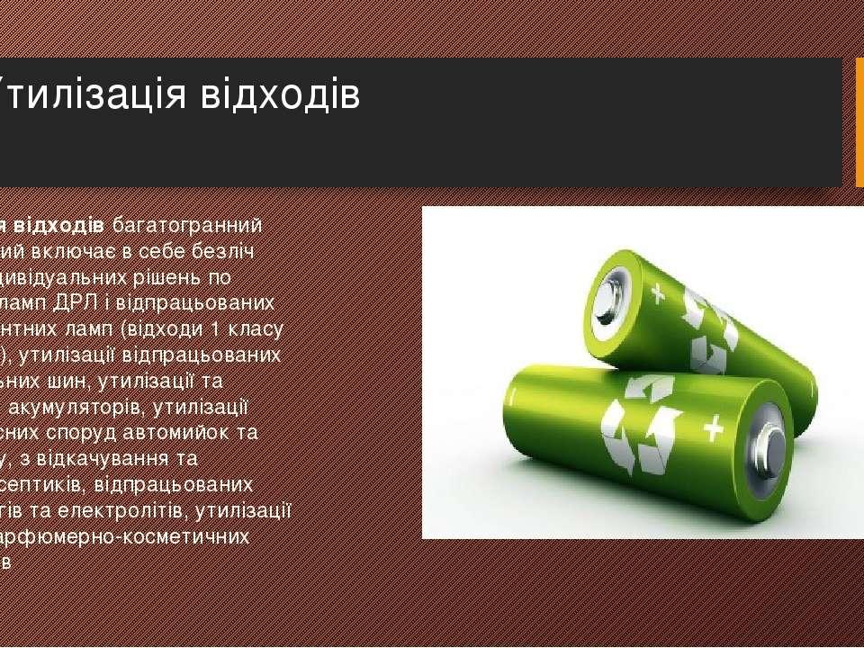 Утилізація відходів Утилізація відходівбагатогранний процес, який включає в ...