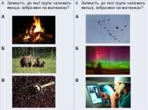 4.Запишіть, до якої групи належать явища, зображені намалюнках? А Б В 4.Запиш...