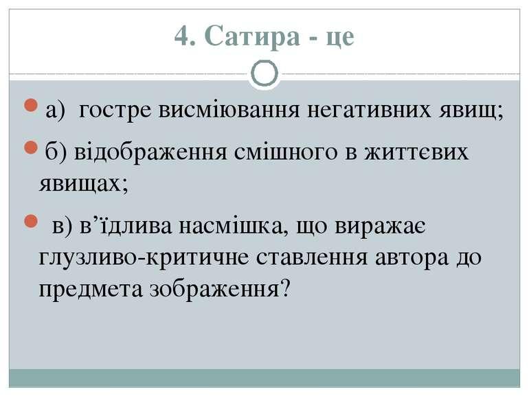 а) гостре висміювання негативних явищ; б) відображення смішного в життєвих яв...