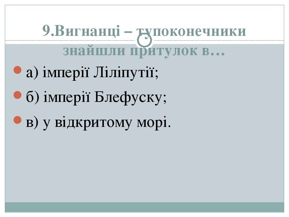 9.Вигнанці – тупоконечники знайшли притулок в… а) імперії Ліліпутії; б) імпер...