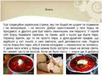 Борщ Це традиційна українська страва, яку їли бодай не щодня та подавали і на...