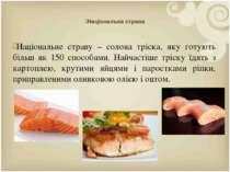 Національна страва Національне страву – солона тріска, яку готують більш як 1...