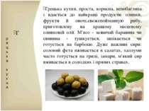 Г р е ц ь к а к у х н я Грецька кухня, проста, корисна, невибаглива і вдаєтьс...