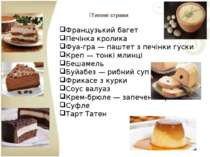 Типові страви Французький багет Печінка кролика Фуа-гра— паштет з печінки гу...