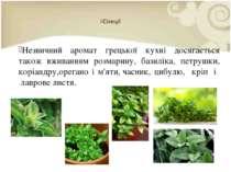 Спеції Незвичний аромат грецької кухні досягається також вживанням розмарину,...