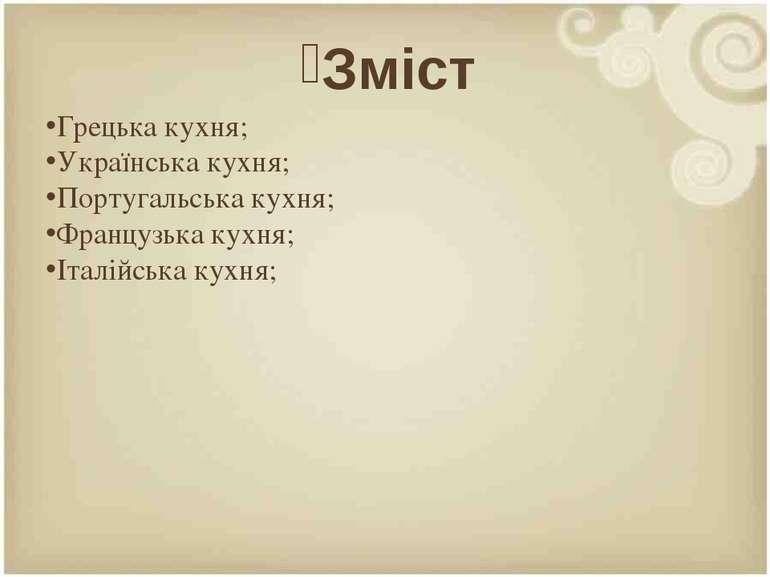 Зміст Грецька кухня; Українська кухня; Португальська кухня; Французька кухня;...