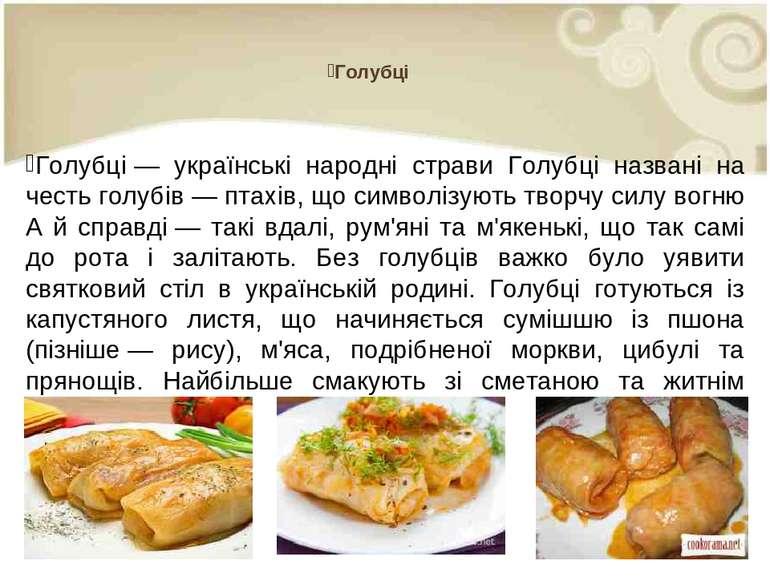 Голубці Голубці— українські народні страви Голубці названі на честь голубів...