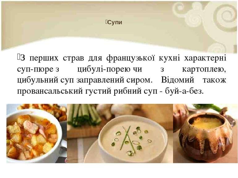 Супи З перших страв для французької кухні характерні суп-пюрез цибулі-порею...