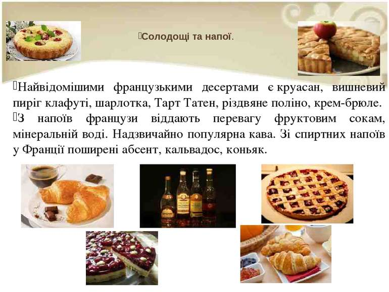 Солодощі та напої. Найвідомішими французькими десертами єкруасан, вишневий п...