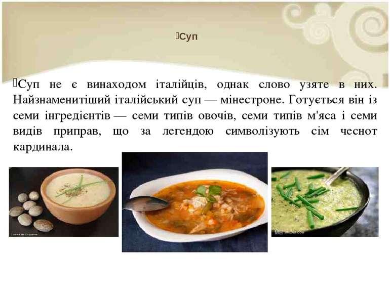Суп Суп не є винаходом італійців, однак слово узяте в них. Найзнаменитіший іт...