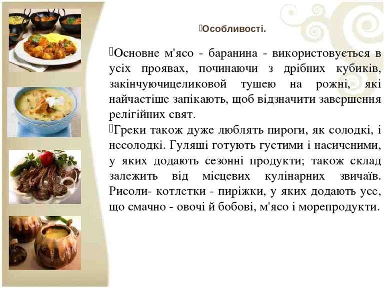 Особливості. Основне м'ясо - баранина - використовується в усіх проявах, почи...