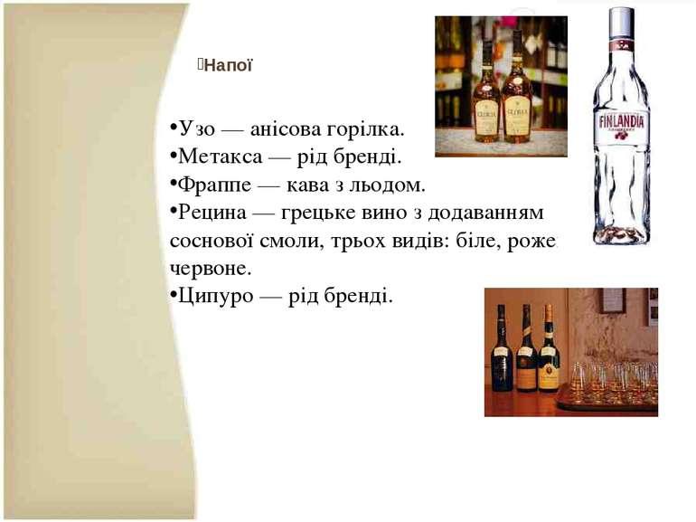 Напої Узо—анісовагорілка. Метакса— рідбренді. Фраппе—каваз льодом. Ре...