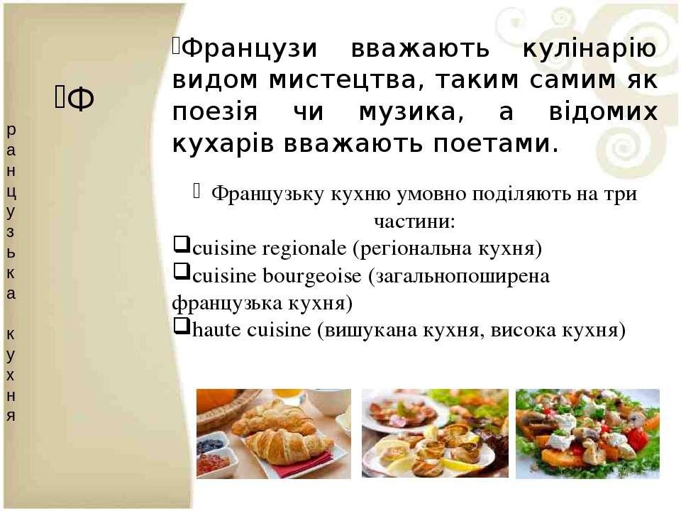 Ф р а н ц у з ь к а к у х н я Французи вважають кулінарію видом мистецтва, та...