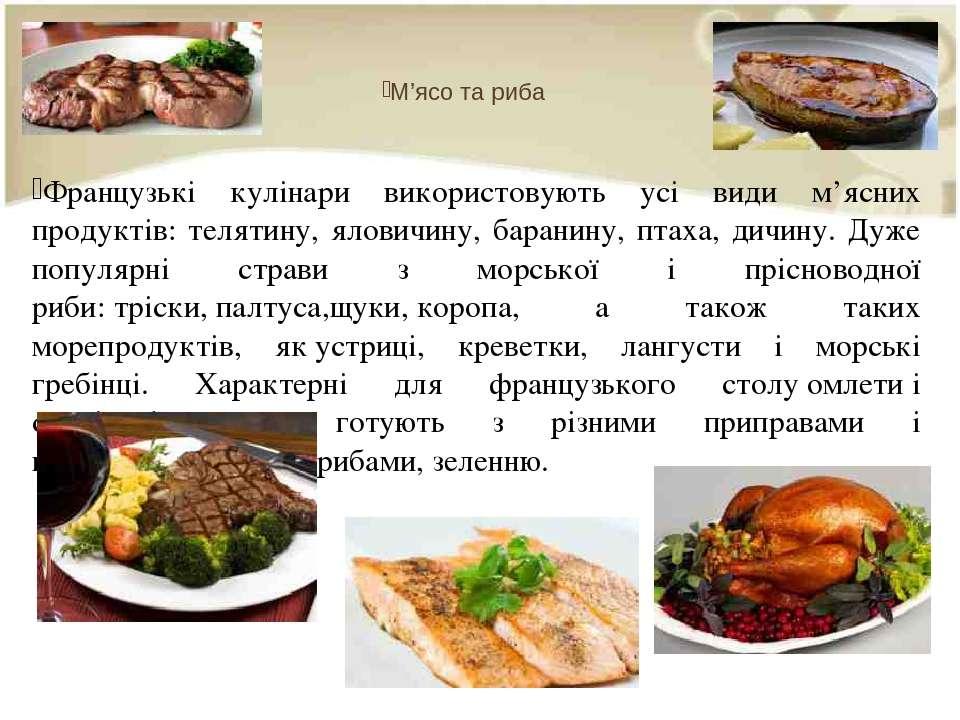 М'ясо та риба Французькі кулінари використовують усі види м'ясних продуктів: ...