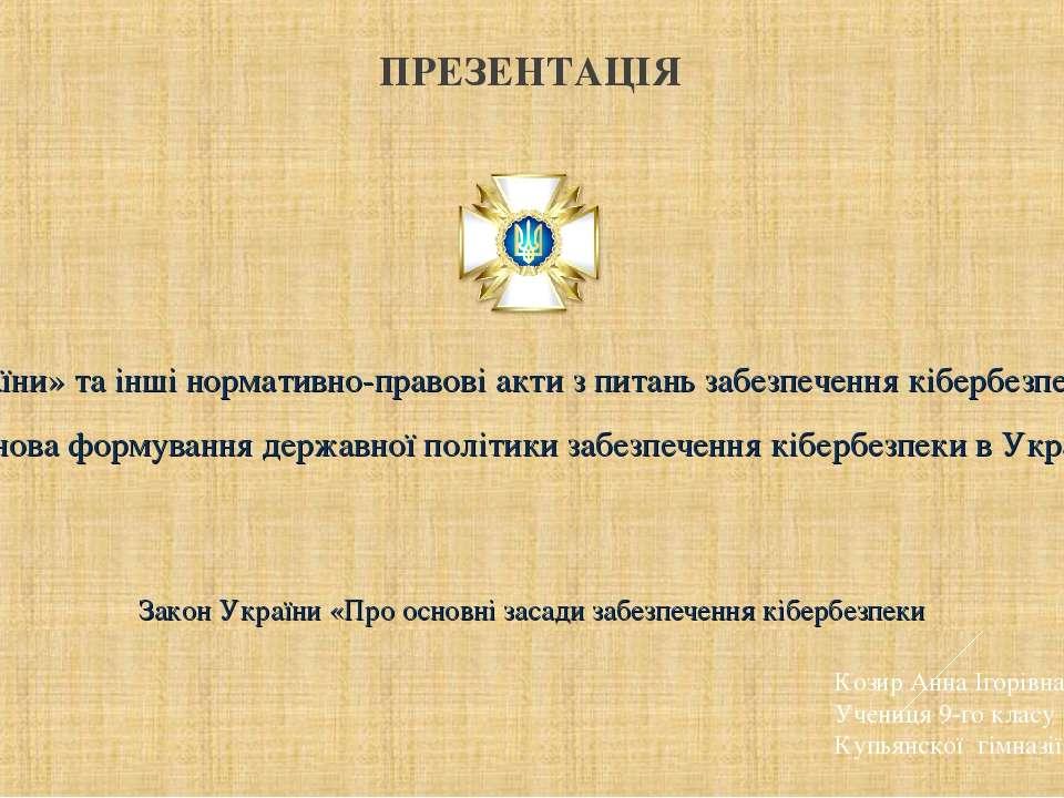 ПРЕЗЕНТАЦІЯ України» та інші нормативно-правові акти з питань забезпечення кі...
