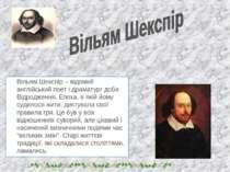 Вільям Шекспір – відомий англійський поет і драматург доби Відродження. Епоха...