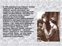 """В 1595 році Шекспір створив """"Ромео і Джульєтта"""". Вона була його першою зрілою..."""