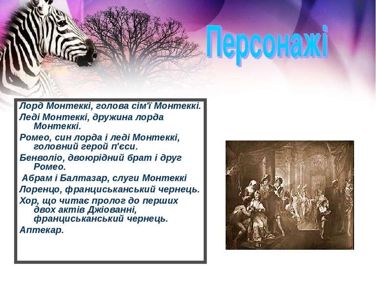 Лорд Монтеккі, голова сім'ї Монтеккі. Леді Монтеккі, дружина лорда Монтеккі. ...