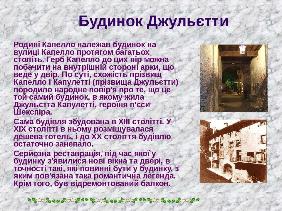 Будинок Джульєтти Родині Капелло належав будинок на вулиці Капелло протягом б...