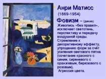 Анри Матисс (1869-1954) Фовизм – (дикие) Живопись «без правил», исключает све...