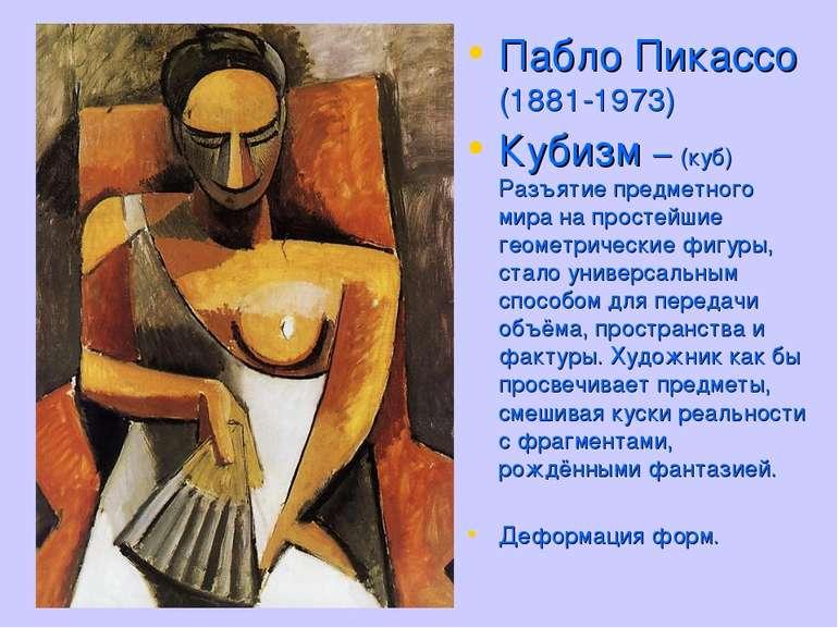 Пабло Пикассо (1881-1973) Кубизм – (куб) Разъятие предметного мира на простей...