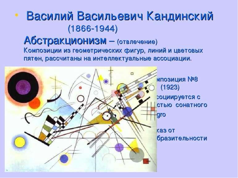 Василий Васильевич Кандинский (1866-1944) Абстракционизм – (отвлечение) Компо...