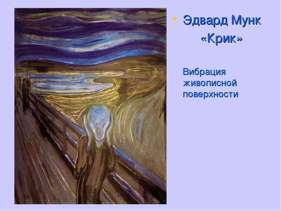 Эдвард Мунк «Крик» Вибрация живописной поверхности