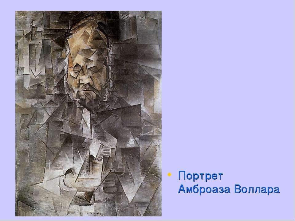 Портрет Амброаза Воллара