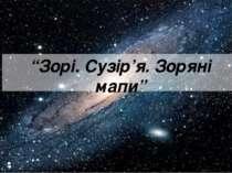 """""""Зорі. Сузір'я. Зоряні мапи"""""""