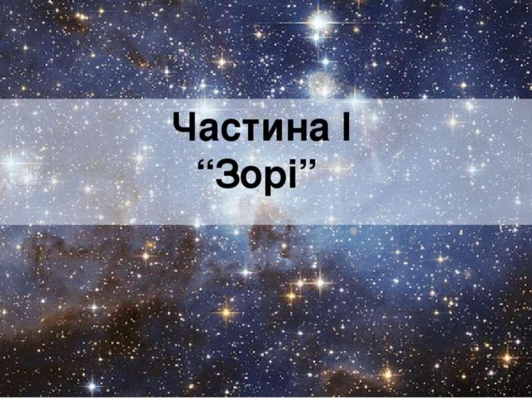 """Частина І """"Зорі"""""""