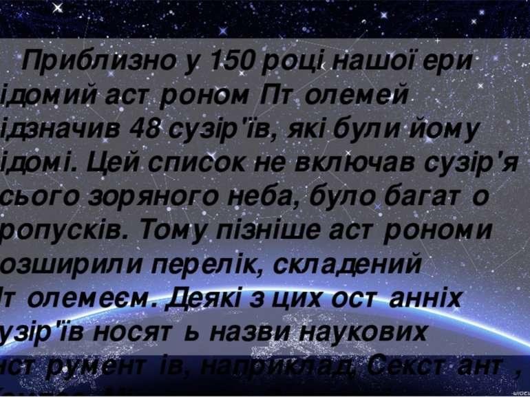 Приблизно у 150 році нашої ери відомий астроном Птолемей відзначив 48 сузір...