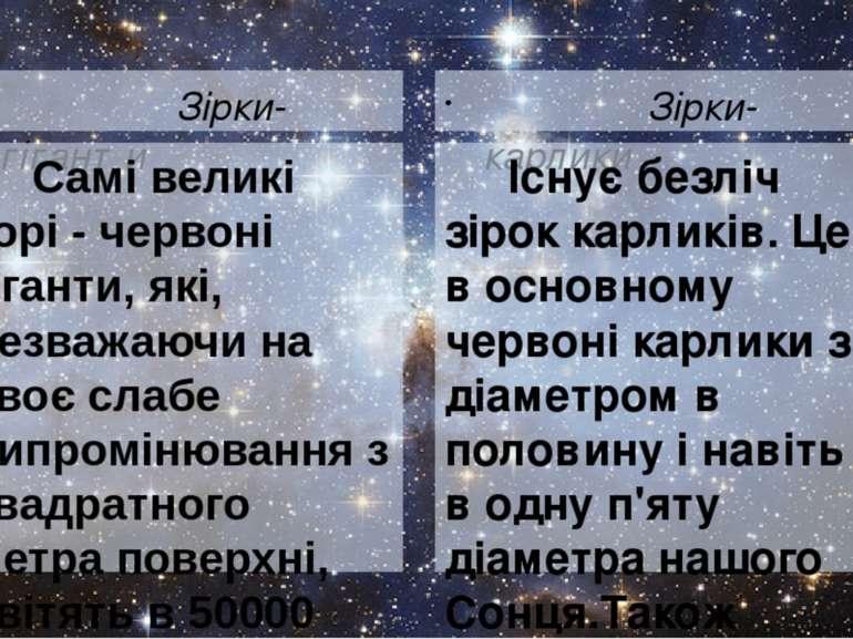Зірки-гіганти Самі великі зорі - червоні гіганти, які, незважаючи на своє сла...