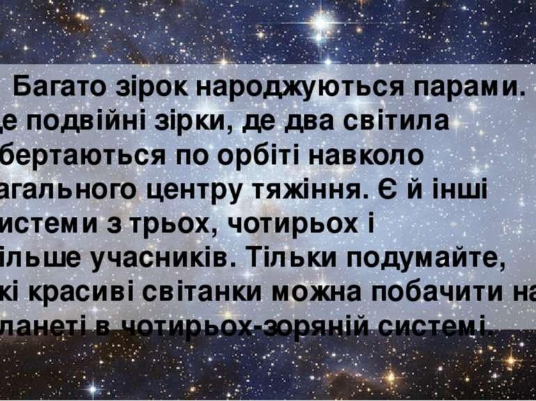 Багато зірок народжуються парами. Це подвійні зірки, де два світила обертають...