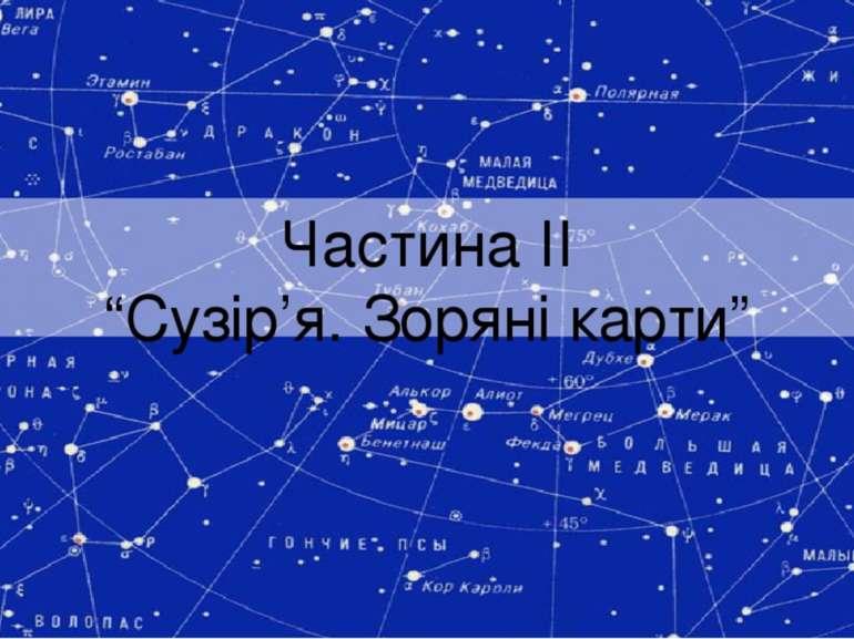 """Частина ІІ """"Cузір'я. Зоряні карти"""""""